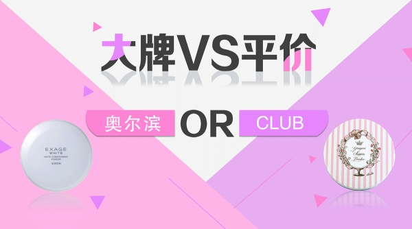 【大牌的平价替代品】保养篇——奥尔滨 vs CLUB