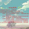 kity洗化