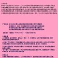【丽得姿粉色美白】