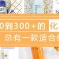 30到300+的化妆水