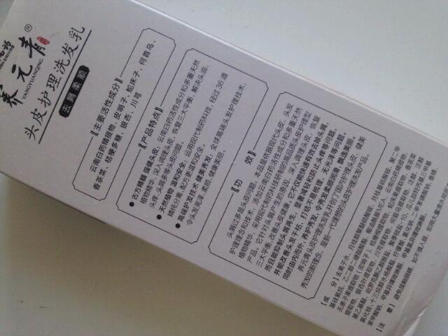 【闺蜜体验团】云南白药养元青洗发水~国货卷