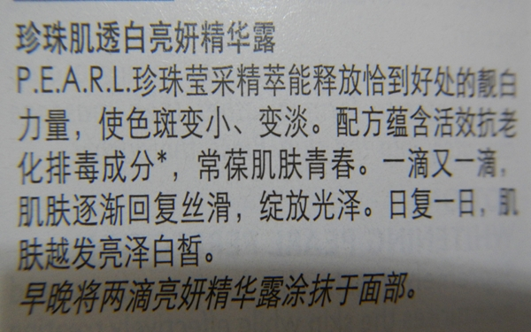 娇兰珍珠透白精华13.jpg