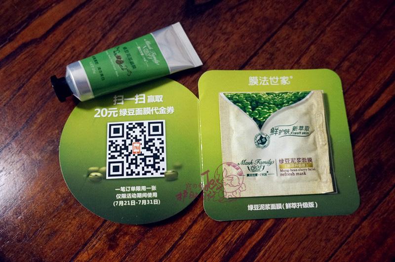 滋润又清洁膜法世家绿豆泥浆面膜VS贝佳斯绿泥横向比拼