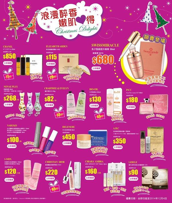 每周香港代购 莎莎卡莱美 卓越圣诞优惠