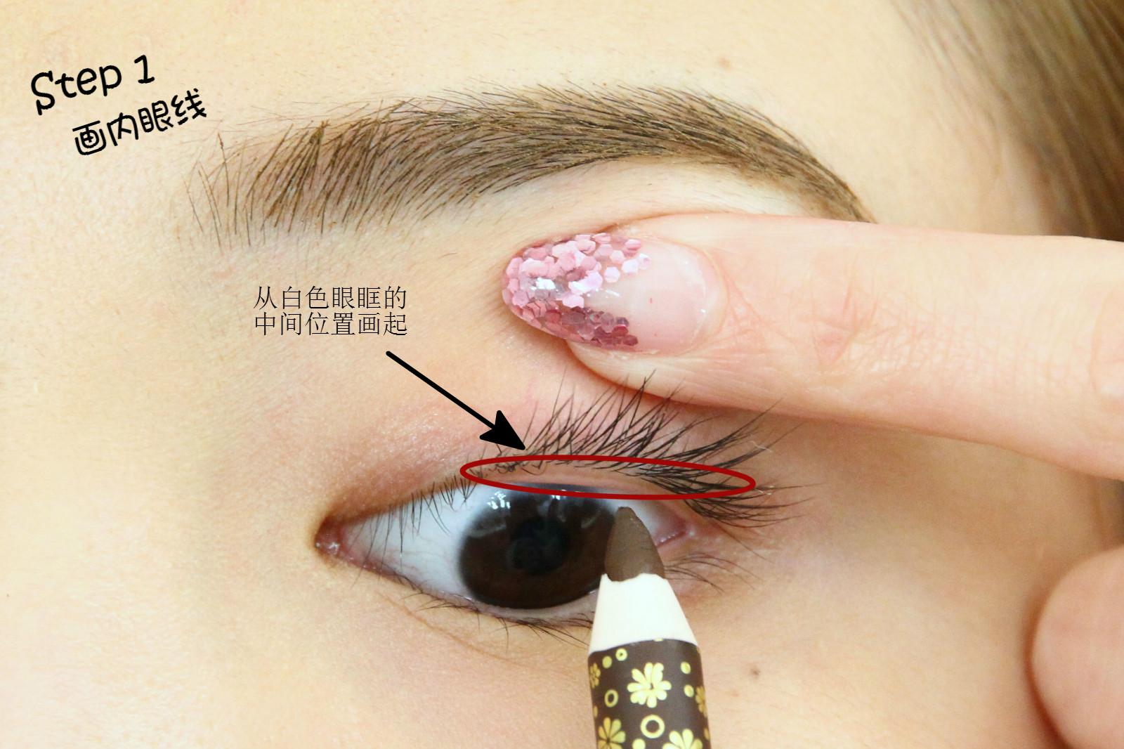 【技术贴】如何画出精致完美的眼线