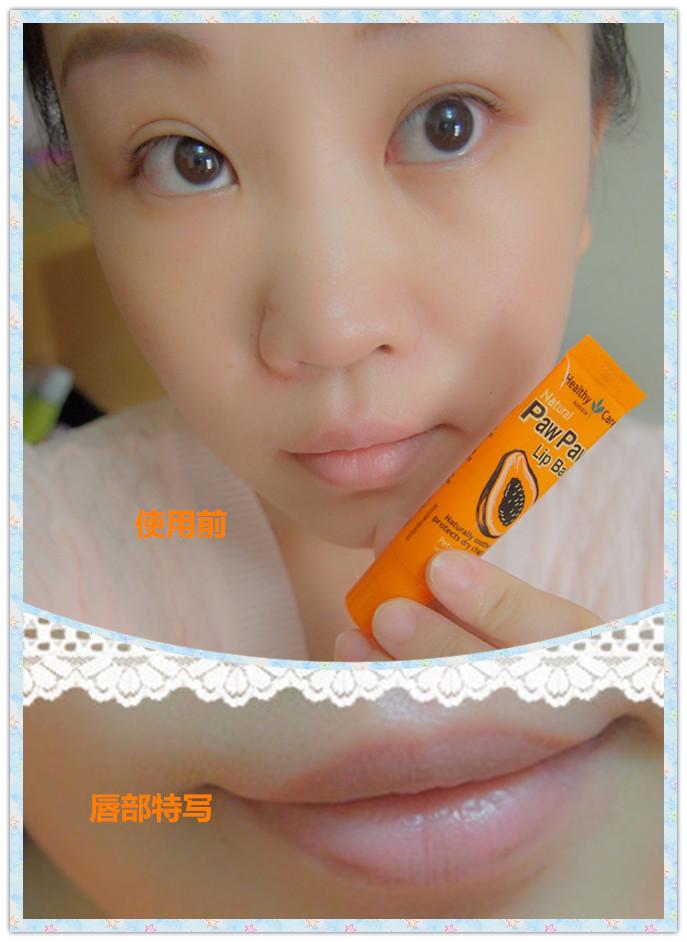 PAW润唇膏使用前.jpg