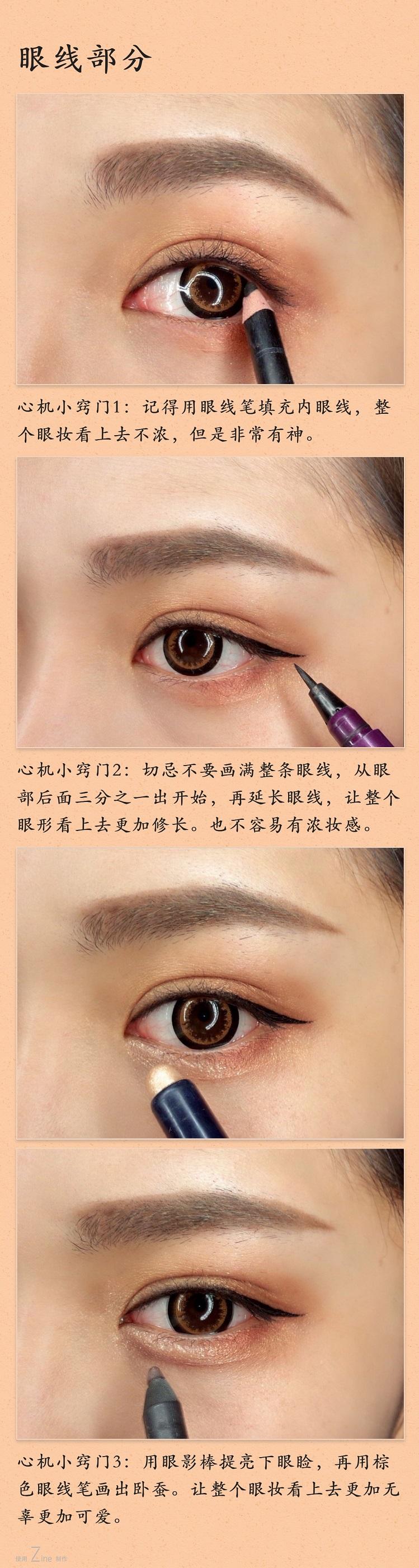 眼妆步骤1.jpg
