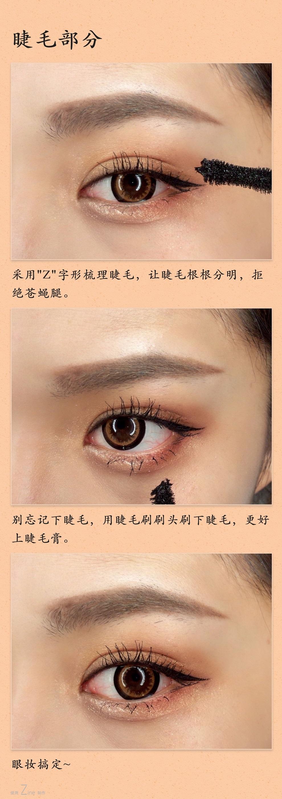 眼妆步骤2.jpg