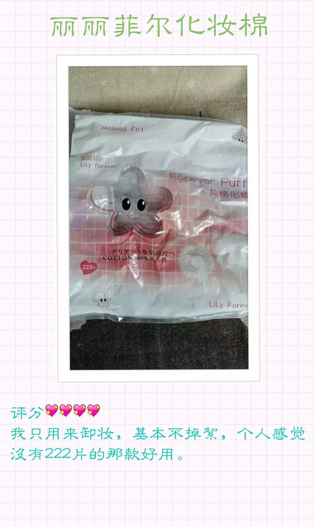 丽丽菲尔化妆棉.jpg