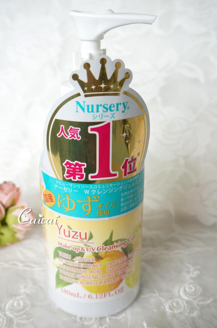 柚子卸妆1.JPG