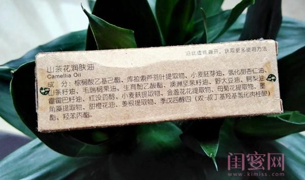 林清轩山茶花润肤油 (8).jpg