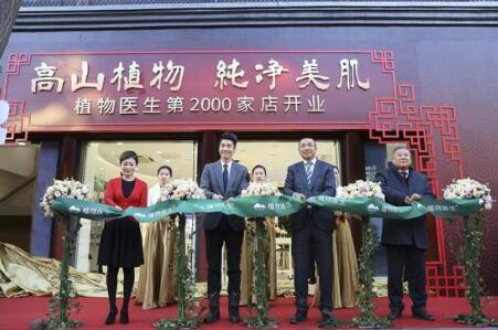 赵又廷为代言品牌植物医生第2000家店开业剪彩