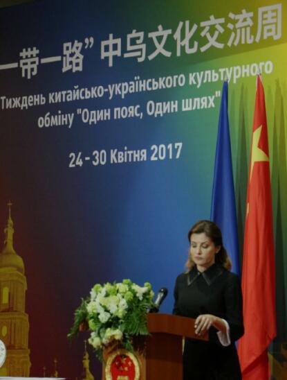 乌克兰第一夫人马林娜·波罗申科致辞