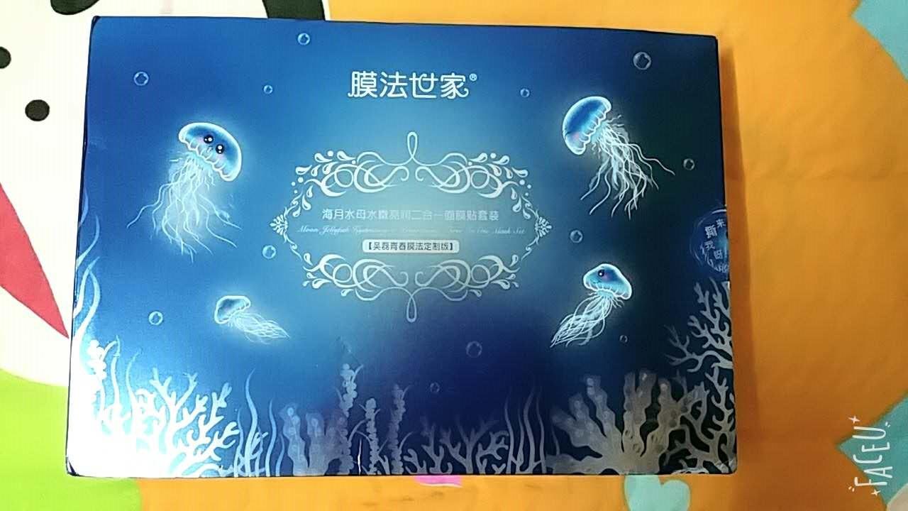 【闺蜜体验团】【阳宝】膜法世家海月水母面膜,给我海洋般的水润保湿.