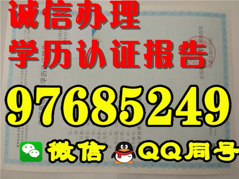 中国高等教育学历认證报告