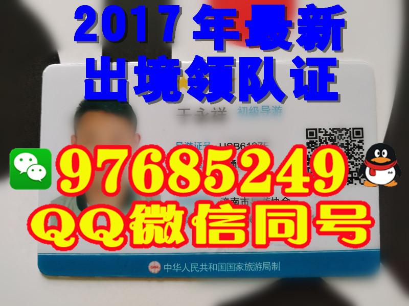 北京市2017年新版领队證