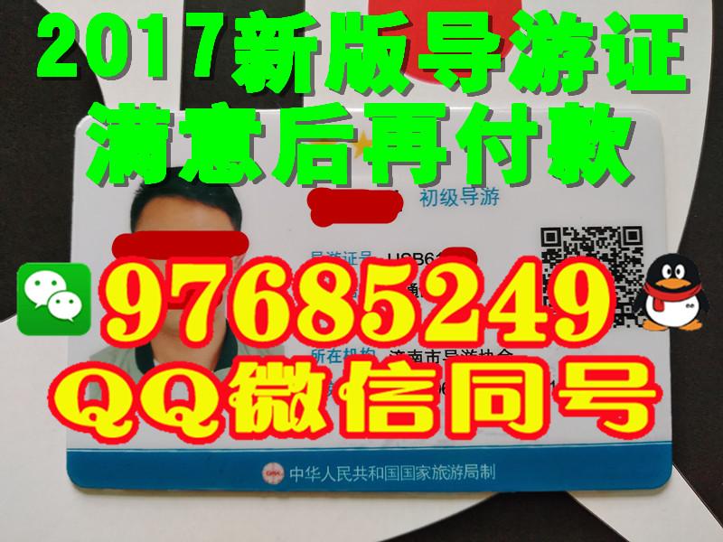 台湾领队證