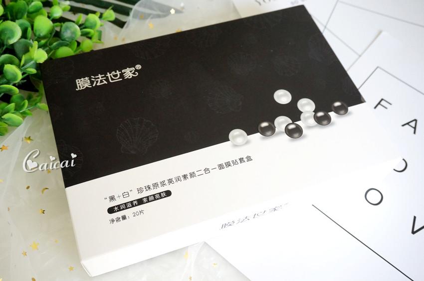 膜法世家黑加白珍珠面膜1.JPG