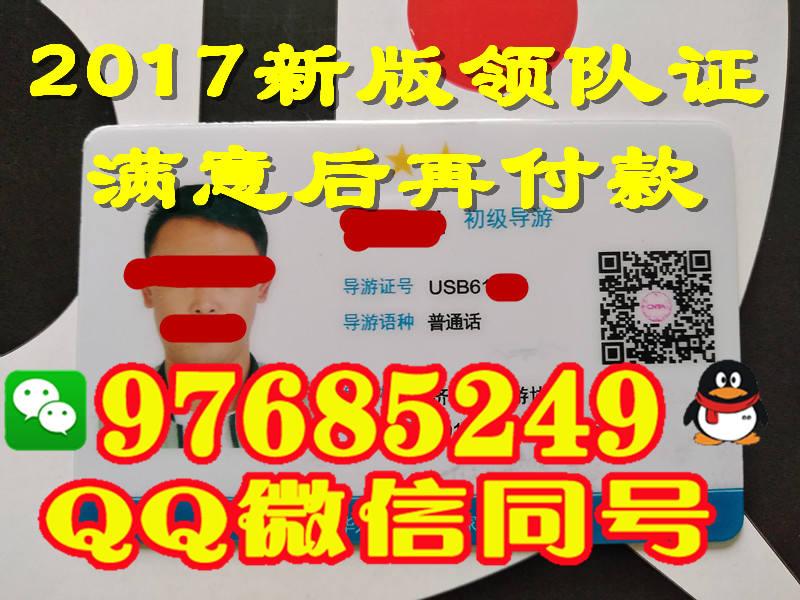 吉林省新版领队证