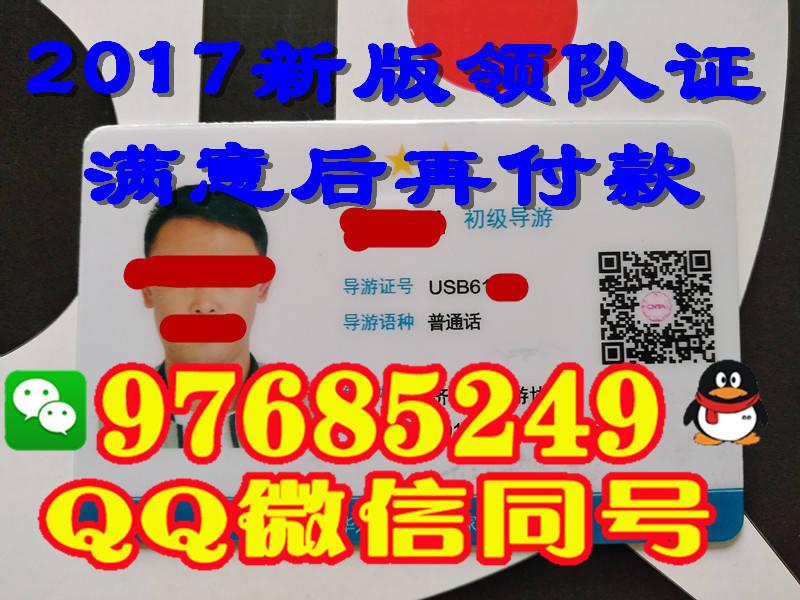 内蒙古省2017年领队证图片