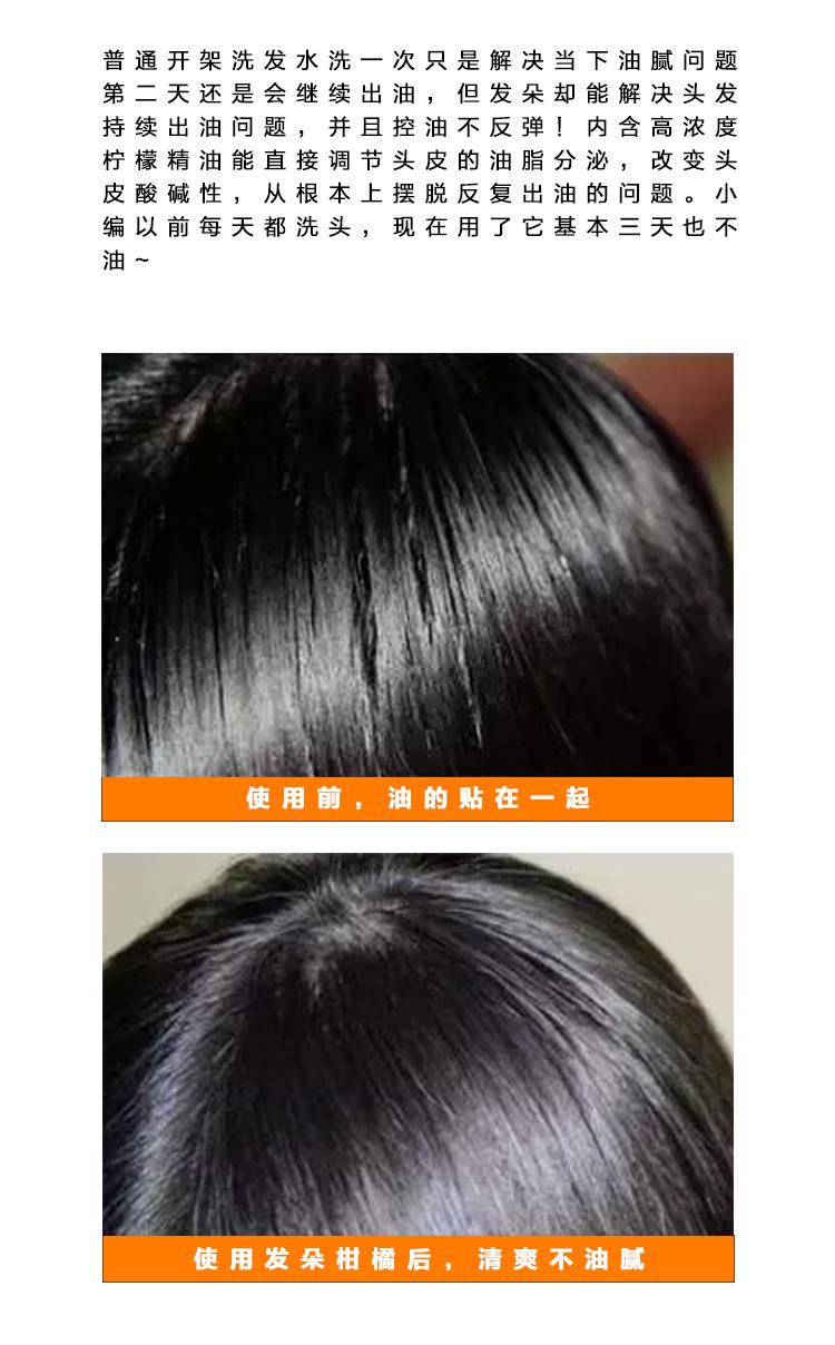 发朵柑橘洗发水_05.jpg