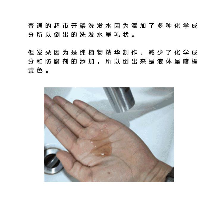 发朵柑橘洗发水_07.jpg