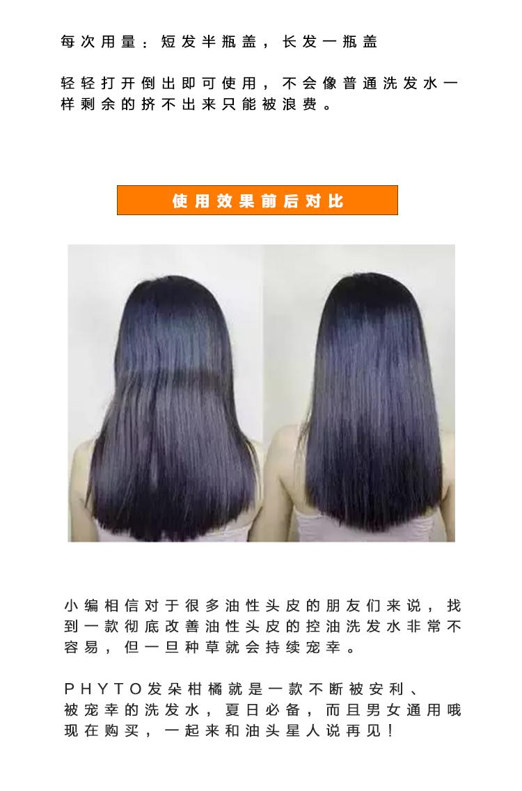 发朵柑橘洗发水_09.jpg