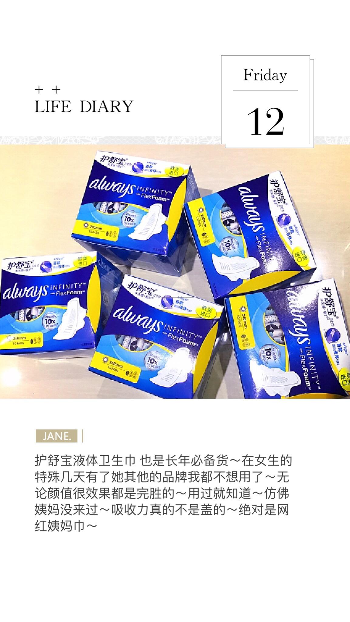 护舒宝液体卫生巾.JPG