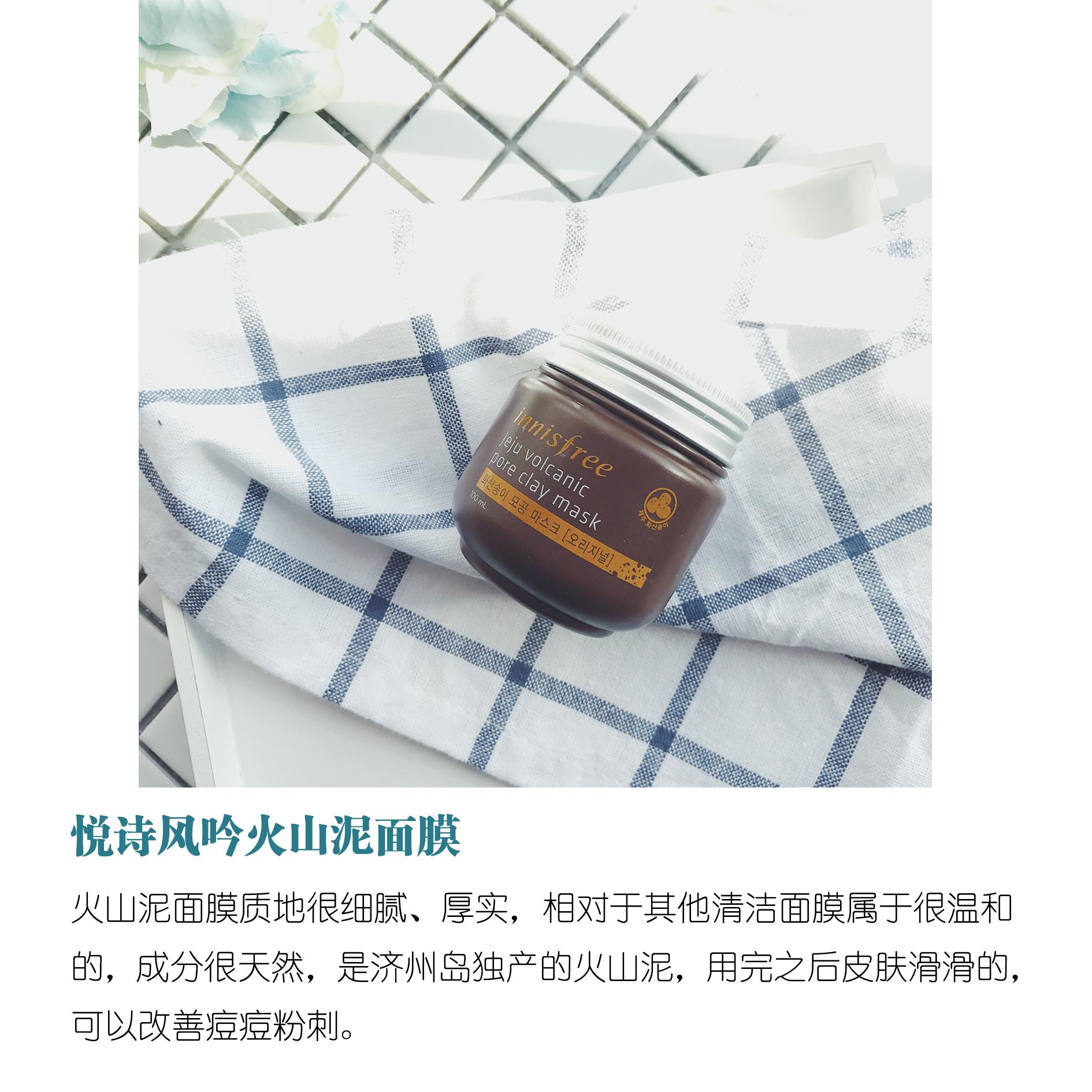 38悦诗风吟火山泥面膜.jpg