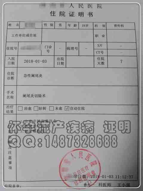 曲周县中医院人工流产彩超样板图片、怀孕打胎检验单、疾病彩超模板、怀孕打胎报告证明.jpg